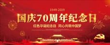 国庆节70周年宣传海报展板