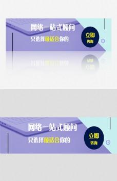 创意简约网络推广banner广告条模板