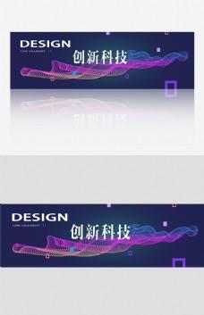 创意网络科技广告条网页banner设计