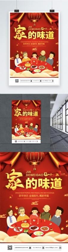红色立体字家的味道年夜饭宣传海报