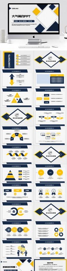 商务PPT简洁大气公司介绍工作报告产品宣传PPT模板