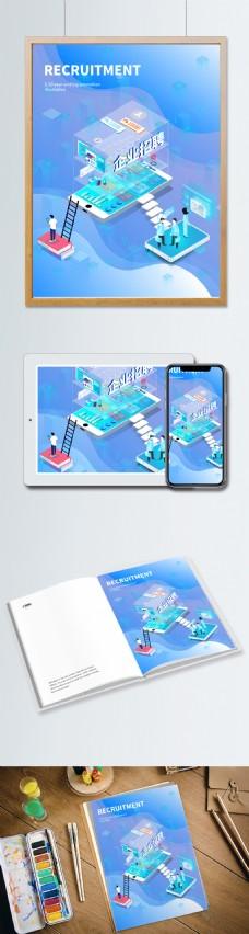 唯美大气蓝色渐变企业招聘2.5D插画