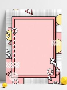 原创粉色孟菲斯几何时尚艺术背景