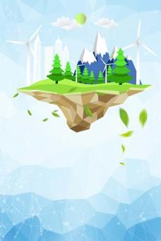 422世界地球日绿色能源海报背景