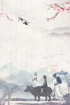 复古风清明节祭祀海报