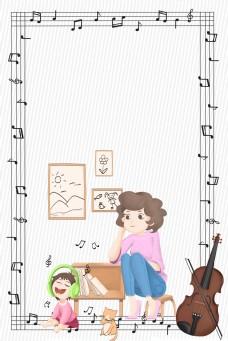 音乐乐器培训班招生海报