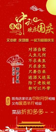 中秋国庆展架