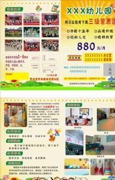 幼儿园 宣传单