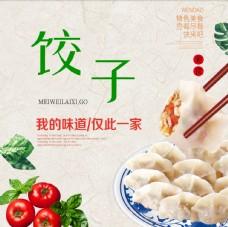 美食餃子蒸餃美味可口健康營養圖