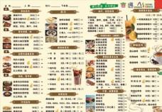 餐厅价格单