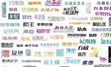 中文字体素材整理G
