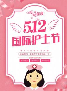 插画粉色国际护士节海报