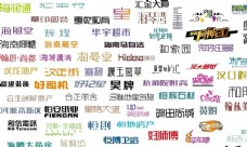 中文字体素材整理