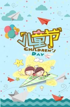 儿童节插画