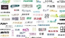 中文字体素材整理H