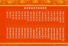 红色菜单单页喜庆吉祥背景