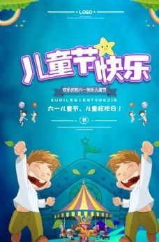 61儿童节欢乐畅玩海报psd