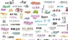 中文字体素材整理I