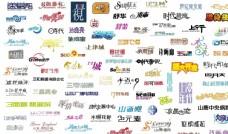 中文字体素材整理M