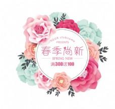 手绘鲜花春季尚新图标
