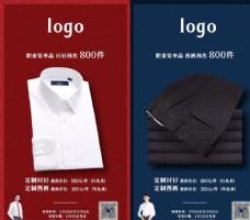 衬衫西裤类预售海报通用模板设计