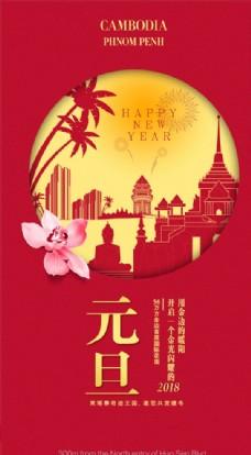 柬埔寨金边新年元旦节日微信稿