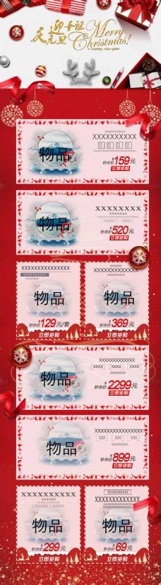 圣诞元旦京东首页