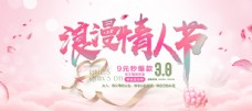 粉色云朵唯美浪漫情人节海报