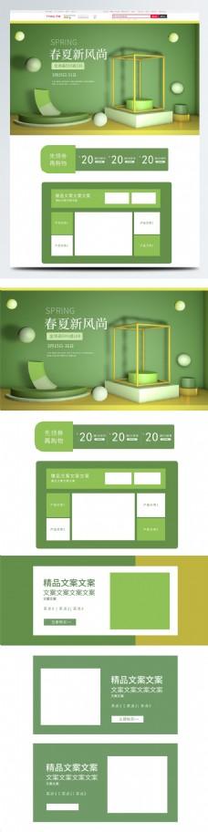 淘宝天猫绿色清新春夏新风尚首页装修模板