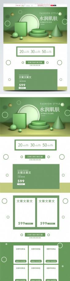 淘宝天猫简约清新C4D化妆品首页装修模板
