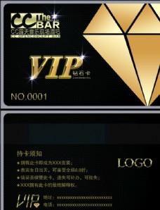 VIP钻石卡名片