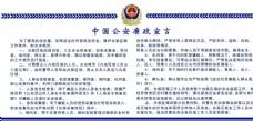 中国公安廉政宣言