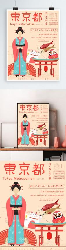 原创手绘怀旧风日本景点旅游海报