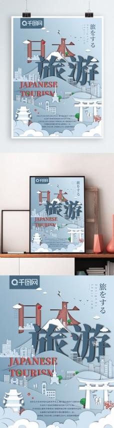 小清新剪纸风日本旅游海报
