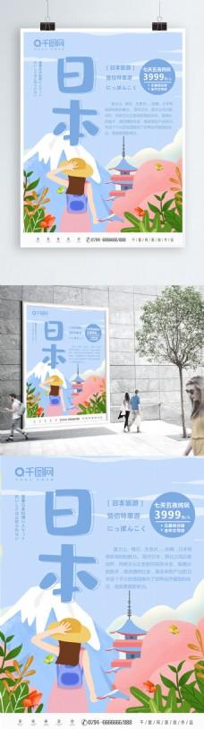 蓝色清新原创手绘风格日本旅游海报