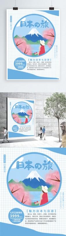 蓝色简约原创手绘风格日本旅游海报