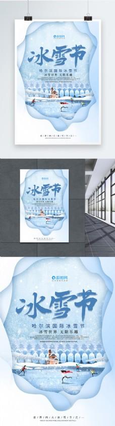 剪纸风冰雪节海报