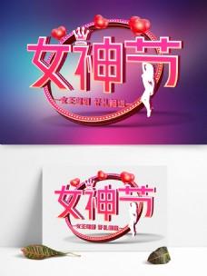 紫粉色3D三八妇女神节艺术字体元素海报