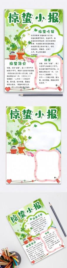绿色小清新手绘风格惊蛰小报春天小报