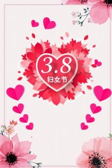 粉色温馨花卉妇女节海报背景