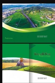 画册封面  农业封面