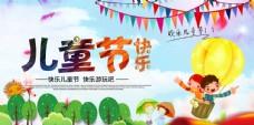 儿童节亲子活动海报psd素