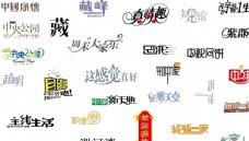 中文字体素材整理K