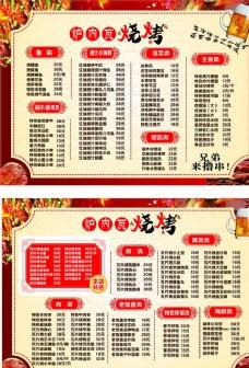 中國風菜譜燒烤紅色