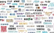 中文字体素材整理Y