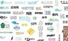 中文字体素材整理E