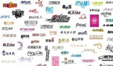 中文字体素材整理J