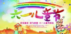 61儿童节快乐活动海报psd