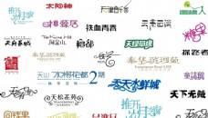 中文字体素材整理N