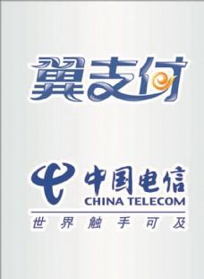 中国电信 翼支付logo
